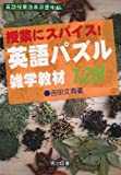 授業にスパイス!英語パズル雑学教材128 (英語授業改革双書)