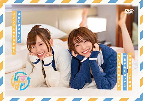 DVDその2「高橋李依・上田麗奈 仕事で会えないからラジオはじめました。~本当に会えないとDVDはじめられま...