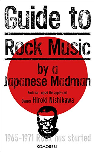 Guide to Rock Music by a Japanese Madman: 1965-1971 Rock has started (English Edition)
