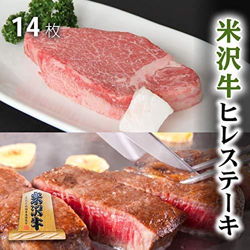 [肉贈] 米沢牛 ギフト(A5・A4ランク)超希少部位 ヒレ ステーキ 150g×14枚 敬老の日