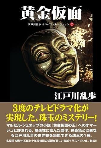 江戸川乱歩 名作ベストセレクション② 黄金仮面