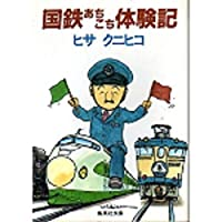 国鉄あちこち体験記 (集英社文庫)