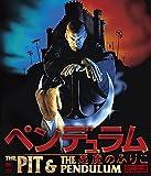 ペンデュラム/悪魔のふりこ HDマスター版 BD&DVD BOX[Blu-ray/ブルーレイ]