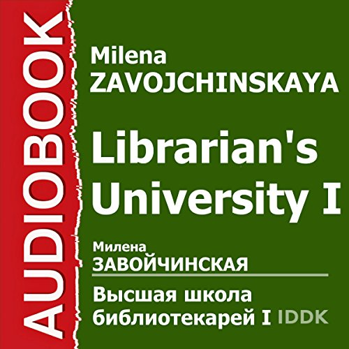 Librarian's University I [Russian Edition] audiobook cover art