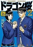 ドラゴン桜2 コミック 1-16巻 全1