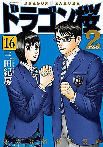 ドラゴン桜2 コミック 1-16巻 全16冊セット