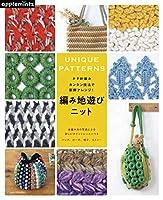 かぎ針編み カンタン技法で新鮮アレンジ! 編み地遊びニット (アサヒオリジナル)