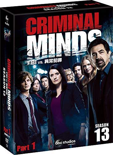クリミナル・マインド/FBI vs. 異常犯罪 シーズン13 コレクターズ BOX Part1 [DVD]