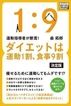 [森拓郎]の運動指導者が断言! ダイエットは運動1割、食事9割[決定版] (impress QuickBooks)
