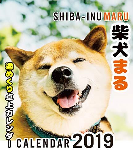 2019年 柴犬まる週めくり卓上カレンダー (カレンダー)