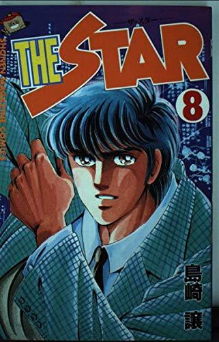 THE STAR 8 (少年マガジンコミックス)の詳細を見る