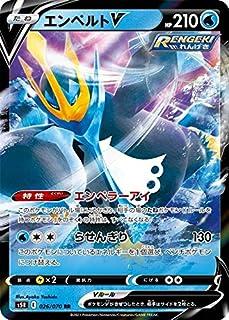 ポケモンカードゲーム S5R 026/070 エンペルトV 水 (RR ダブルレア) 拡張パック 連撃マスター