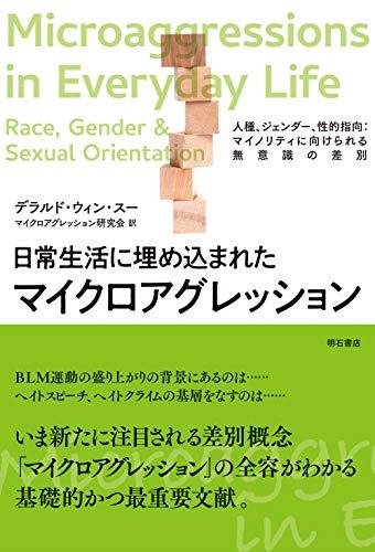 日常生活に埋め込まれたマイクロアグレッション――人種、ジェンダー、性的指向:マイノリティに向けられる無意識の差別