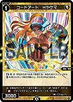 【パラレル】ウィクロス WXDi-P05-046 コードアート Hヤケマ (C コモン) ブースターパック CURIOSITY DIVA