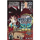鬼滅の刃1〜20巻(特装版)セット