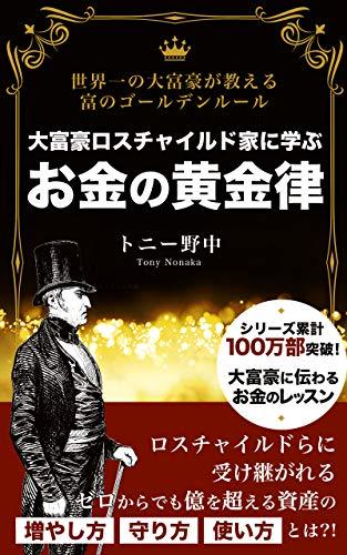 チャイルド 家 ロス ロスチャイルド家の日本人女性・麻生彩子とは?都市伝説や麻生太郎との関係も総まとめ