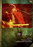 柳ジョージ追悼盤「LIVE'05〜Premium Nights」 [DVD]