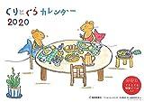 ぐりとぐらカレンダー2020 ([カレンダー])