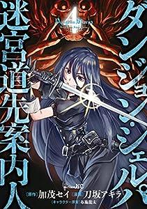 ダンジョン・シェルパ 迷宮道先案内人(4) (シリウスコミックス)