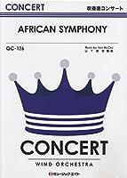 アフリカン・シンフォニー 吹奏楽コンサート [QCー126]