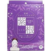 【セット品】紫根フェイシャルマスク 10枚入 7個