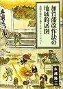 加賀藩改作法の地域的展開―地域多様性と藩アイデンティティー