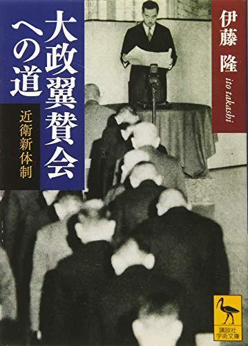 大政翼賛会への道 近衛新体制 (講談社学術文庫)