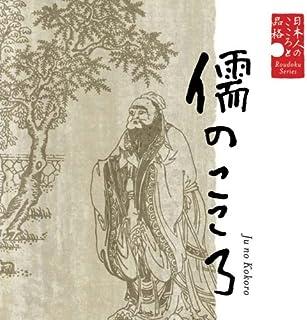 日本人のこころと品格(10)~儒のこころ