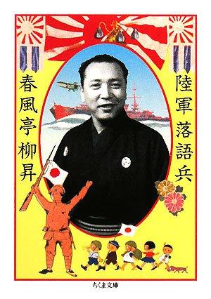 陸軍落語兵 (ちくま文庫)