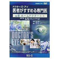 ドクターズ・アイ医者がすすめる専門医 VOL,63―ホームドクター 3・4