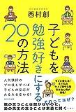 子どもを勉強好きにする20の方法
