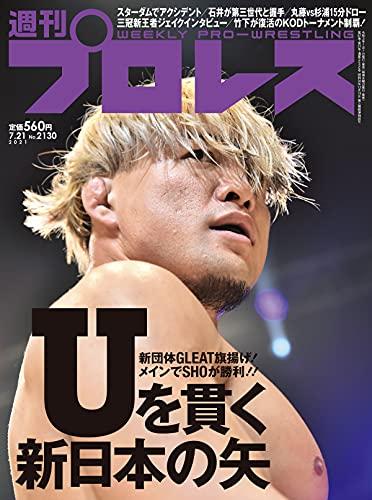 週刊プロレス 2021年 07/21号 No.2130 [雑誌]