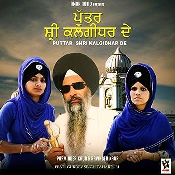 Puttar Shri Kalgidhar De (feat. Gurdev Singh Taharpuri)