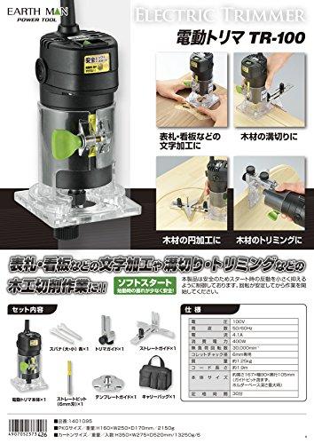 髙儀(Takagi)電動トリマコード付きEARTHMANTR-100