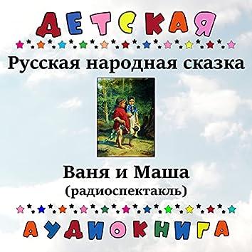 Русская народная сказка - Ваня и Маша (радиоспектакль)