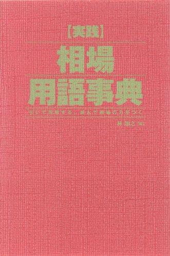 【実践】相場用語事典