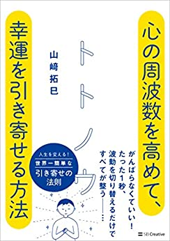 [山崎 拓巳, タニモト ハル]のトトノウ 心の周波数を高めて、幸運を引き寄せる方法