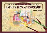 レトロで懐かしい昭和塗り絵 (ブティック・ムックno.1439)