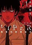 LIBER-リベル-異質犯罪捜査係 1 (LINEコミックス)