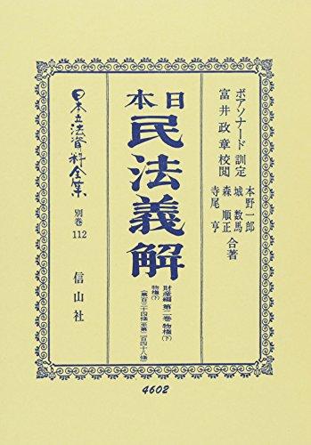 日本 民法〔明治23年〕義解 財産編〈第2巻〉 (日本立法資料全集)の詳細を見る