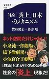 対論 「炎上」日本のメカニズム (文春新書)