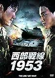 西部戦線1953 [DVD] image