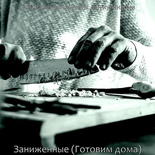 Повседневная Музыка для кулинарии