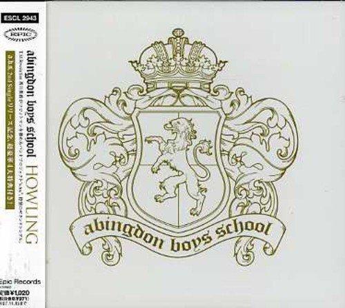 [画像:Howling by Abingdon Boys School (2007-05-16)]