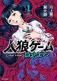 人狼ゲーム ロスト・エデン (1)