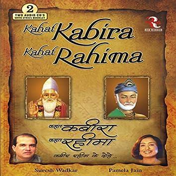 Kahat Kabira Kahat Rahima