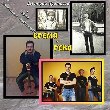 Время - река (feat. Гадкие леденцы - БардАвангард)