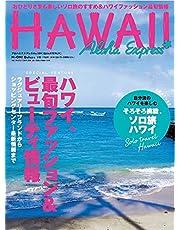アロハエクスプレスno.159 特集:そろそろ挑戦、ソロ旅ハワイ (M-ON! Deluxe)