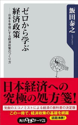 ゼロから学ぶ経済政策 日本を幸福にする経済政策のつくり方 (角川oneテーマ21)