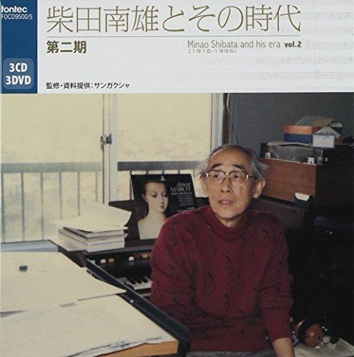 柴田南雄とその時代 第二期(DVD付)